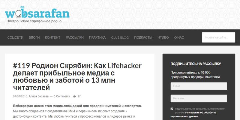Блог Websarafan.ru