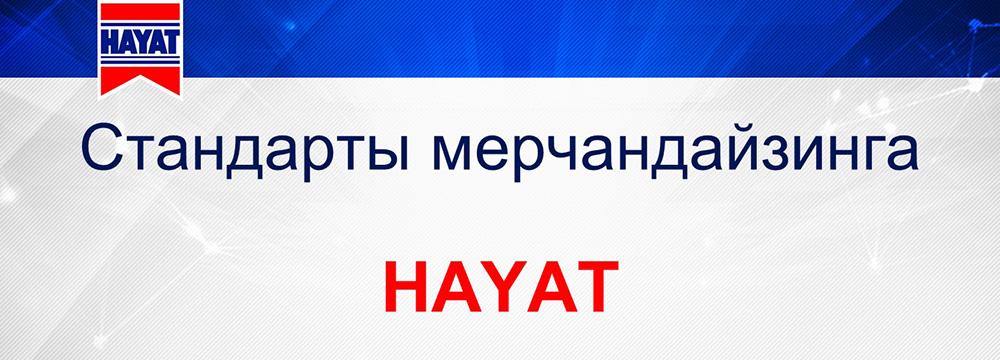 Пример: стандарты мерчандайзинга компании HAYAT
