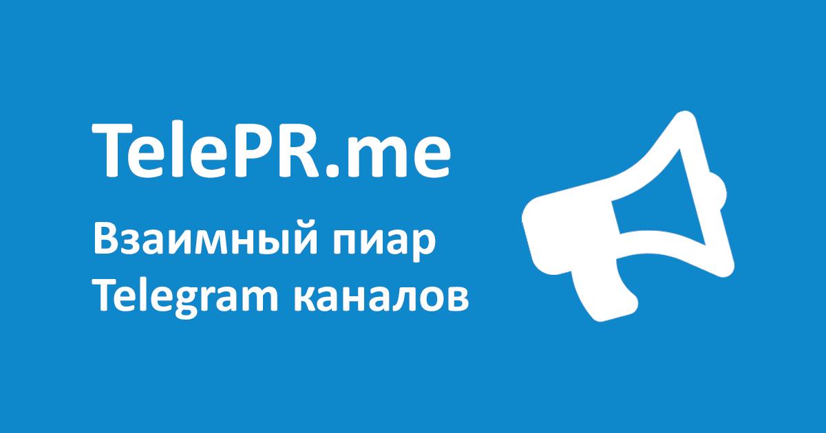 Взаимный пиар Telegram