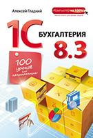 Книга 1C Бухгалтерия 8.3