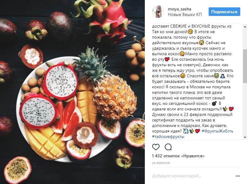 Рекламный пост в Instagram
