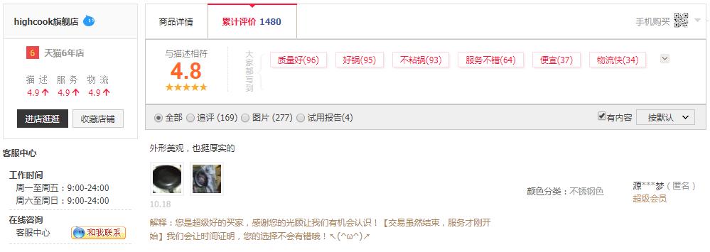 Комментарии на платформе Taobao