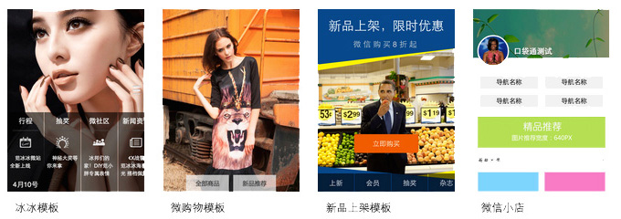 Онлайн покупки в мессенджере WeChat