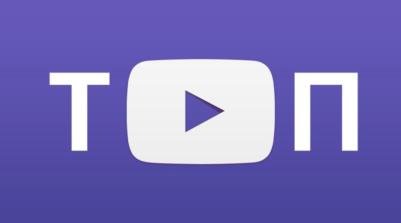 Рейтинг бизнес-каналов YouTube