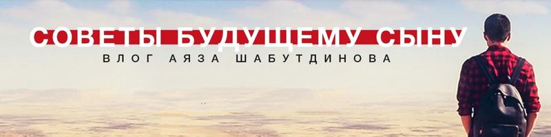 Обложка youtube-канала Аяза Шабутдинова