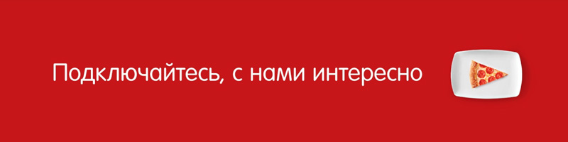 Обложка youtube-канала Dodo Pizza Russia