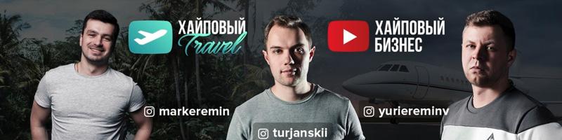 Обложка youtube-канала Хайповый Бизнеc