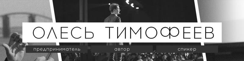 Обложка youtube-канала Олеся Тимофеева