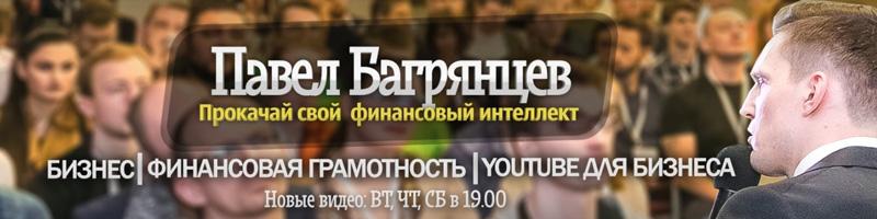 Обложка youtube-канала Павла Багрянцева