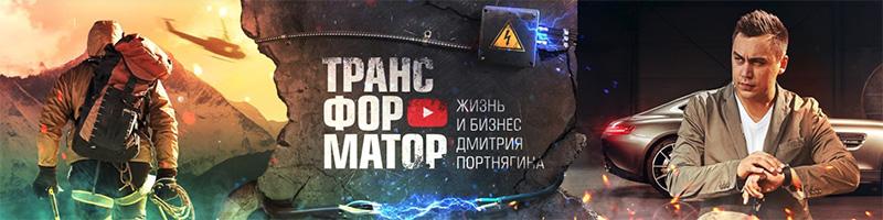 Обложка youtube-канала Трансформатор