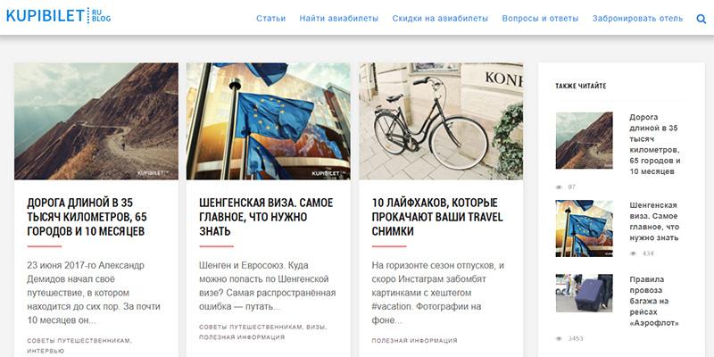 Блог KUPIBILET.RU