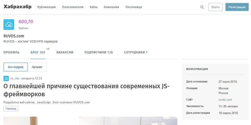 Блог RUVDS