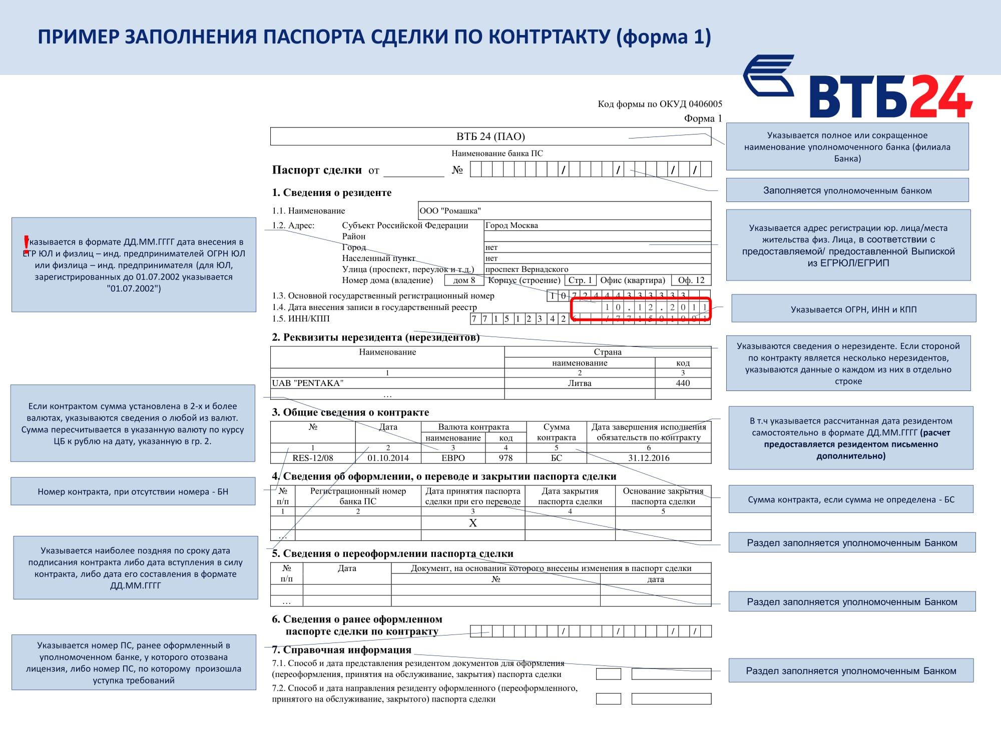 Как создать паспорт сделки по контракту (138-и) в сбербанк бизнес.