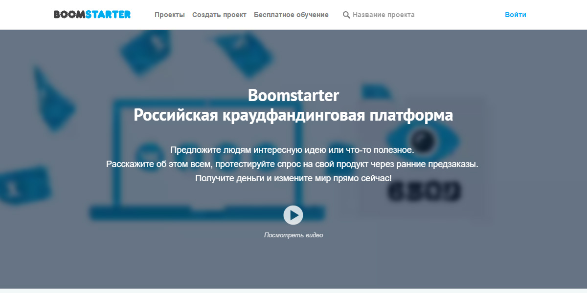 Boomstarter - главный экран