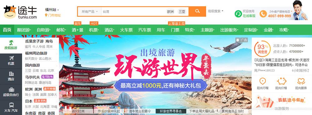 Китайский сервис по продаже туров онлайн
