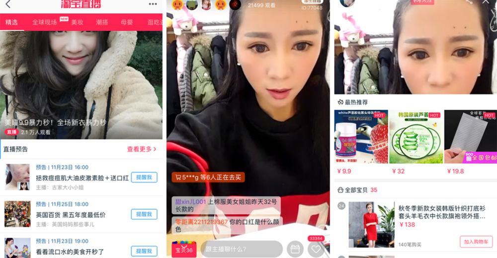 Потоковое вещание Taobao