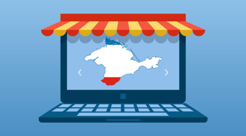 Интернет-торговля в Крыму