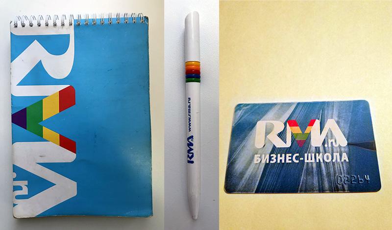Комплект студента бизнес-школы RMA