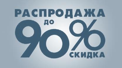 Скидка до 90%