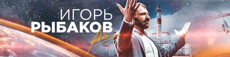 Обложка youtube-канала Игоря Рыбакова