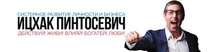 Обложка youtube-канала Ицхака Пинтосевича
