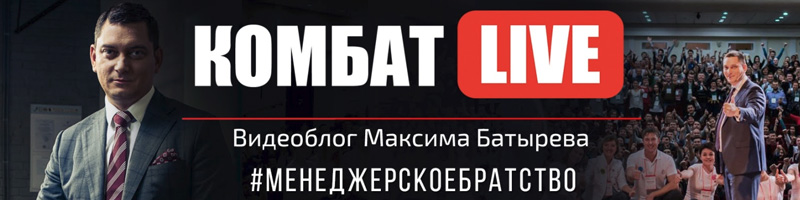 Обложка youtube-канала Максима Батырева Комбат Live