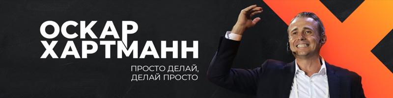 Обложка youtube-канала Оскара Хартманна