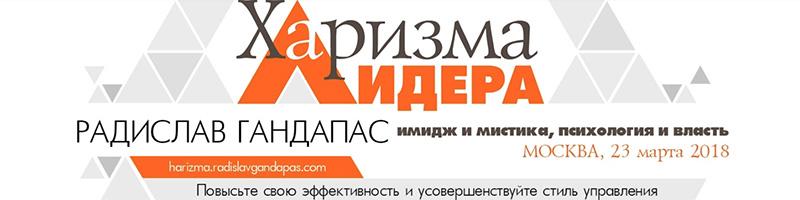 Обложка youtube-канала Радислава Гандапаса