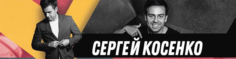 Обложка youtube-канала Сергея Косенко