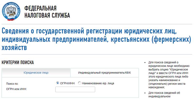 Проверка контрагентов на сайте ФНС